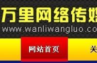 沧州万里网络公司