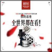 太原V摄影2013感人爱情微电影强档首映