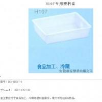 塑料盒_合肥塑料盒厂家_安徽都程塑料