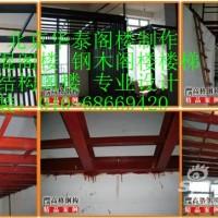 北京顶层阁楼  夹层制作   专业阁楼