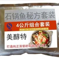 石锅鱼秘制调料香精(图)