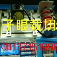 YC-100D电眼式微电脑切带机