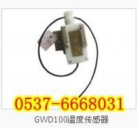 GWD100矿用温度传感器  GWD40矿用本安型温度传感器