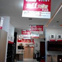 """领略风骚,品味生活——""""双十一大惠战""""阳泉店"""