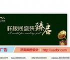 泰安专业logo设计公司