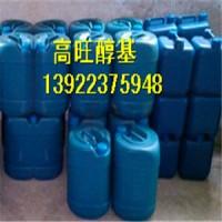 厂家生物醇基燃料高热值醇基除臭剂