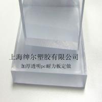 高透明15mmpc厚板