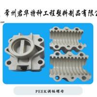 PEEK调幅螺母,拉幅定型机用PEEK调幅螺母