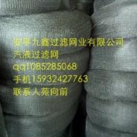 供应九鑫316汽液过滤网,316汽液网,316捕沫网,316破沫网