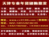 天津年货大礼包 天津干果礼盒团购 海鲜礼盒批发 天津年货网