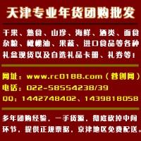 天津年货团购天津年货批发天津精装年货礼盒