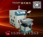 武汉杭州五金配件激光焊接机价格