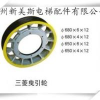 三菱曳引轮710/7/14电梯专用新美斯生产