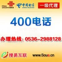 潍坊400电话,潍坊400电话办理—潍坊搜易互联网络科技有限
