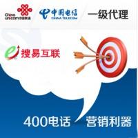 潍坊400电话申请,潍坊400电话怎样申请—潍坊搜易互联网络