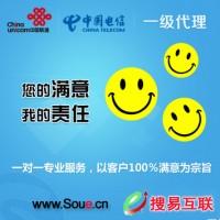 潍坊400免费电话申请,申请办理400电话—潍坊搜易互联网络