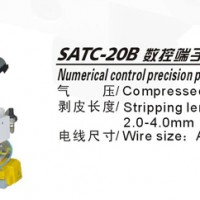 SATC-20B剥皮压接端子机