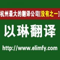 专业翻译-杭州专业翻译公司-纯手工精致翻译