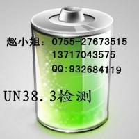 UN38.3是什么?哪里能做UN38.3,电池怎么做UN38