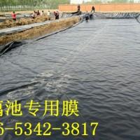 0.3藕池防渗膜价格18653423817