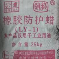 橡胶防护蜡LY-1