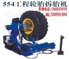 百仕得554工程轮胎拆装机