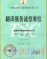 英国签证资料翻译 成都翻译公司