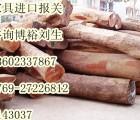 美国黑胡桃木材进口报关