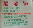 7月下旬低价优质醋酸钠广州