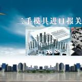 上海市天津二手磨床进口报关代理