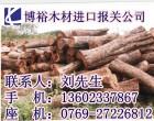 东南亚木材进口代理手续报关流程费用