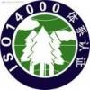 山东邹城ISO14001环境认证咨询,济宁ISO9001认证
