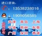 南京南京企业进口旧机械设备进口报关代理公司_代理报关_代理报检