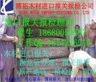 东莞盐田港老挝红木进口清关代理公司