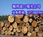 俄罗斯水曲柳木进口税费要多少/木材进口清关代理