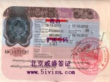 老挝旅游签证怎么办理加急
