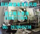 代办进口数控机床减免税手续&机电进口设备清关代理流程