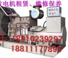 沧州发电机维修《保养》沧州柴油发电机组维修