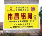 黄冈广告技术、农村墙壁广告、粉刷墙广告批量制作