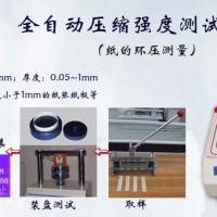 环压强度试验机HK-203 微电脑压缩强度测试仪