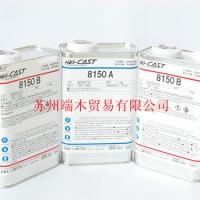 苏州端木贸易供应日本hei-cast8400复模材料8400