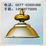 温州SBF6110―YQL三防灯哪三防为防水防尘防腐