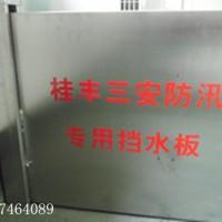哪里有最新的不锈钢挡水板?深圳桂丰