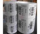 优质的防伪纸不干胶标签批发价格