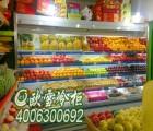 湖南长沙河西这边哪里有卖水果冷藏柜的