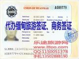 缅甸签证办理流程_缅甸签证办理费用
