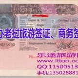 老挝签证中心-老挝签证办理流程,代办老挝签证价格查询