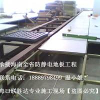 海南防静电地板,买防静电地板认准海南联胜,地板中的精品。