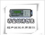 超声波泥水界面仪/投入式超声波泥水界面仪/投入式泥水界面仪