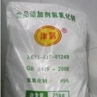食品级氢氧化钠